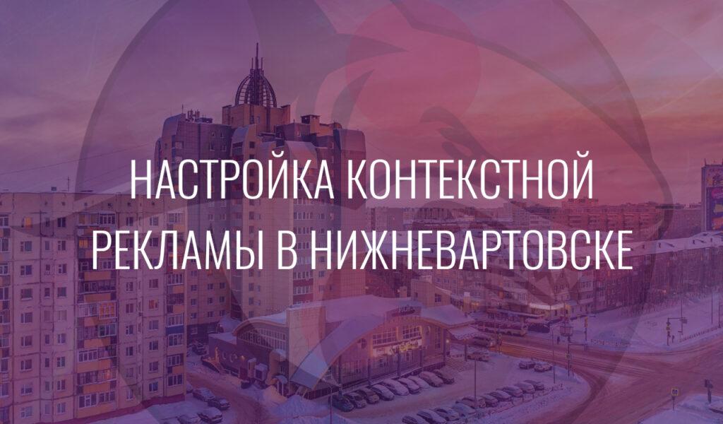 Настройка контекстной рекламы в Нижневартовске