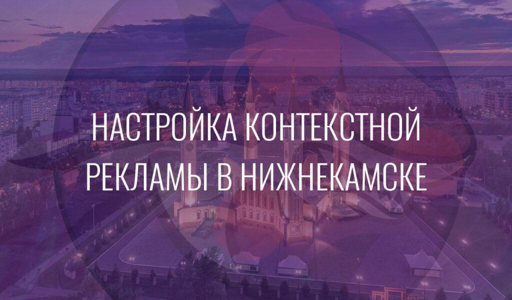 Настройка контекстной рекламы в Нижнекамске