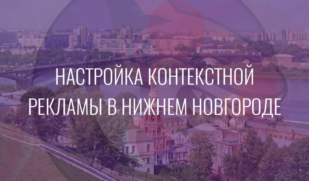 Настройка контекстной рекламы в Нижнем Новгороде