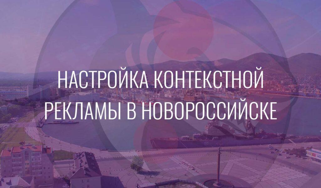Настройка контекстной рекламы в Новороссийске