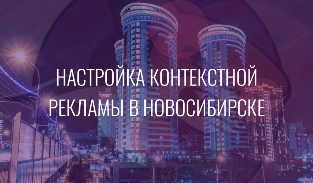 Настройка контекстной рекламы в Новосибирске