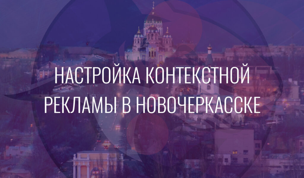 Настройка контекстной рекламы в Новочеркасске
