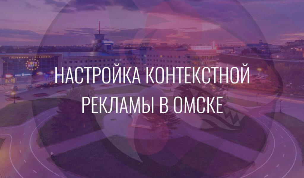 Настройка контекстной рекламы в Омске