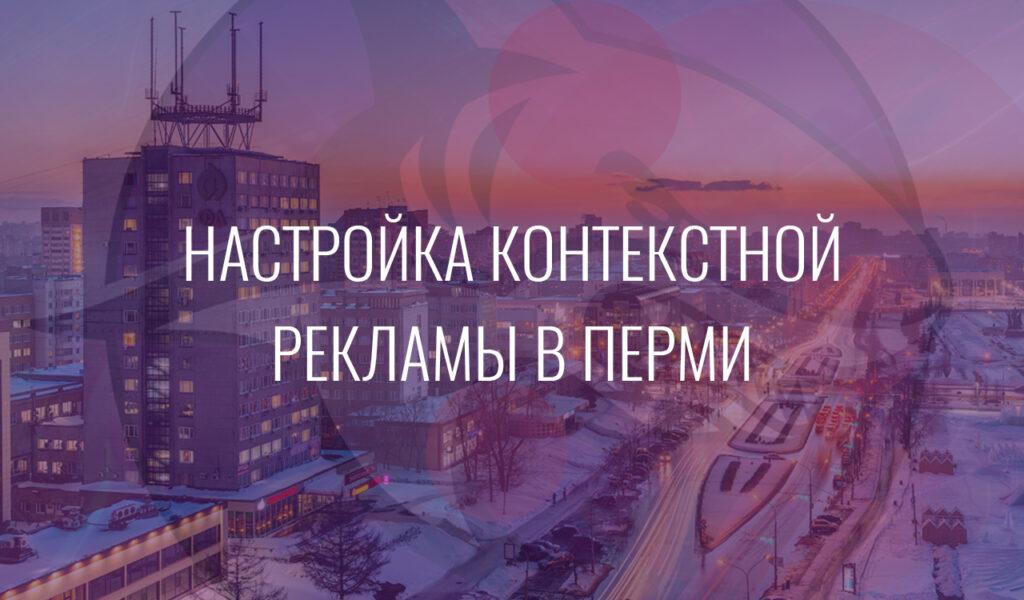 Настройка контекстной рекламы в Перми