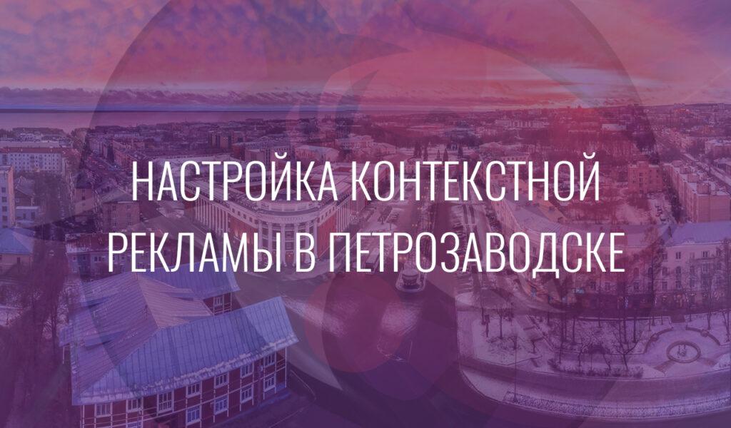 Настройка контекстной рекламы в Петрозаводске