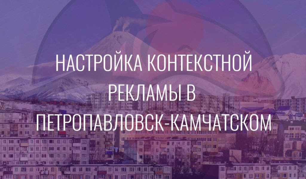 Настройка контекстной рекламы в Петропавловск-Камчатском