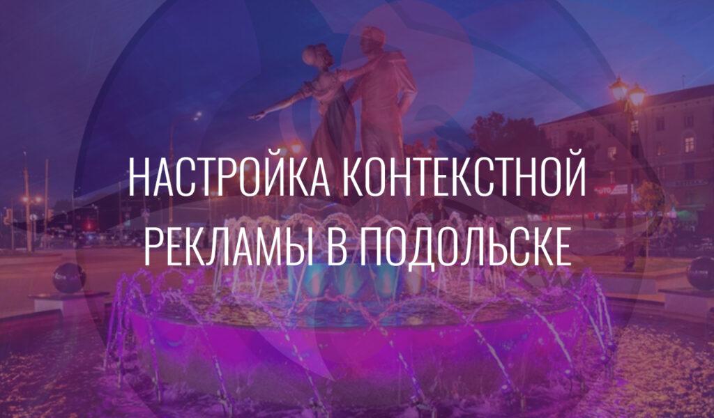 Настройка контекстной рекламы в Подольске