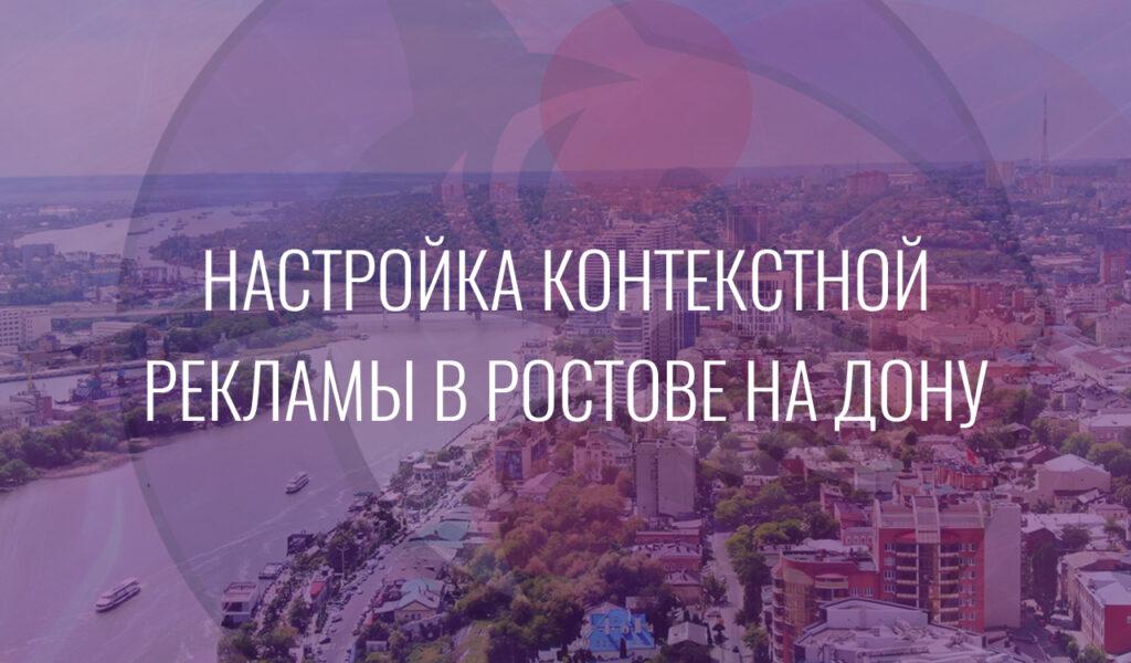 Настройка контекстной рекламы в Ростове на Дону