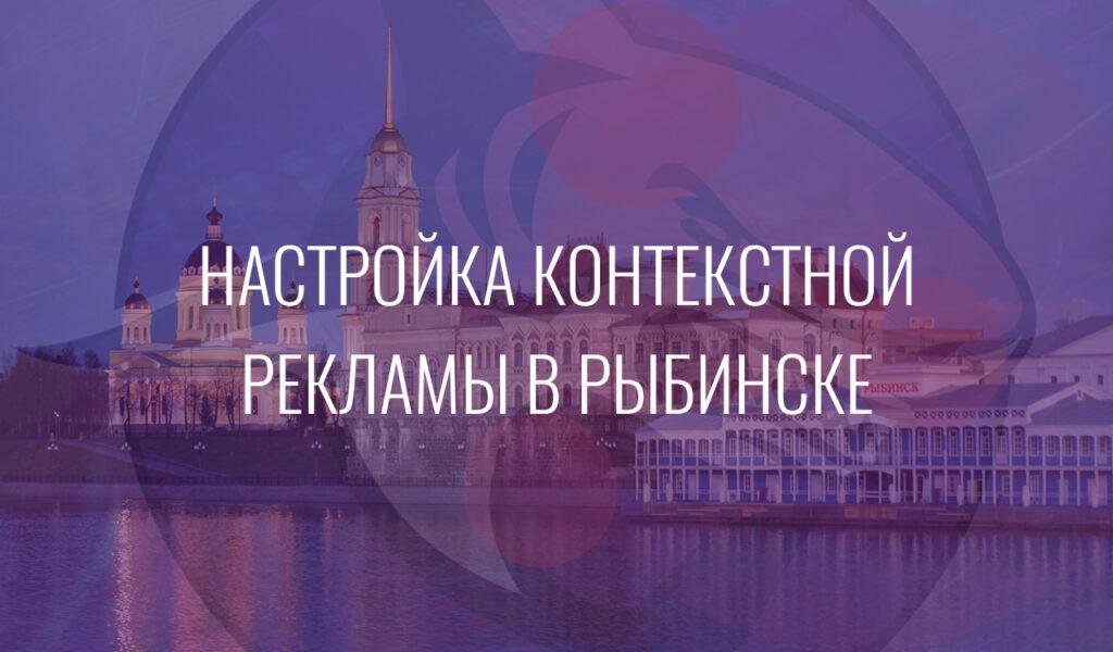 Настройка контекстной рекламы в Рыбинске