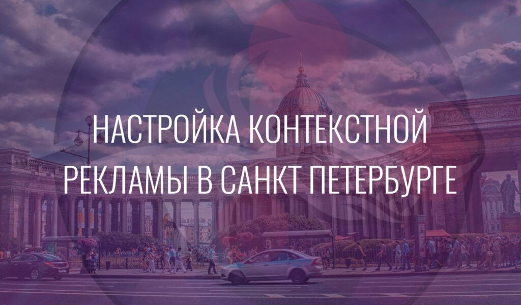 Настройка контекстной рекламы в Санкт Петербурге