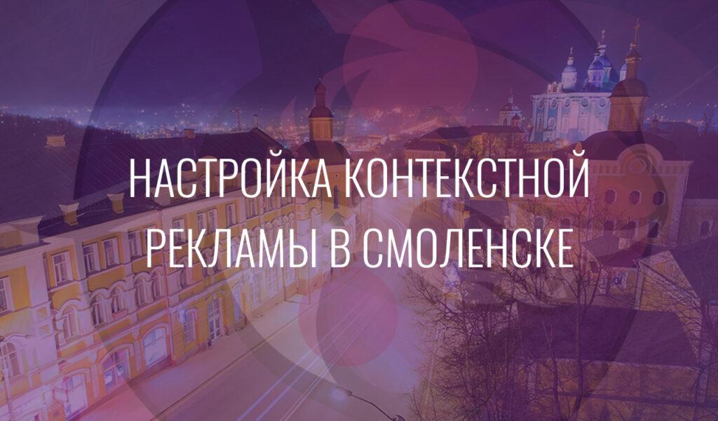 Настройка контекстной рекламы в Смоленске
