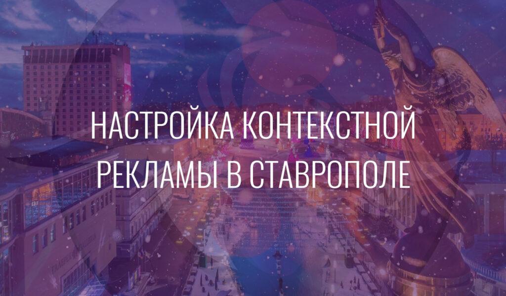 Настройка контекстной рекламы в Ставрополе