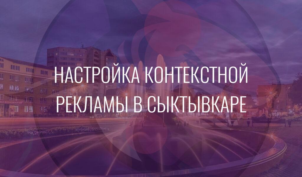 Настройка контекстной рекламы в Сыктывкаре