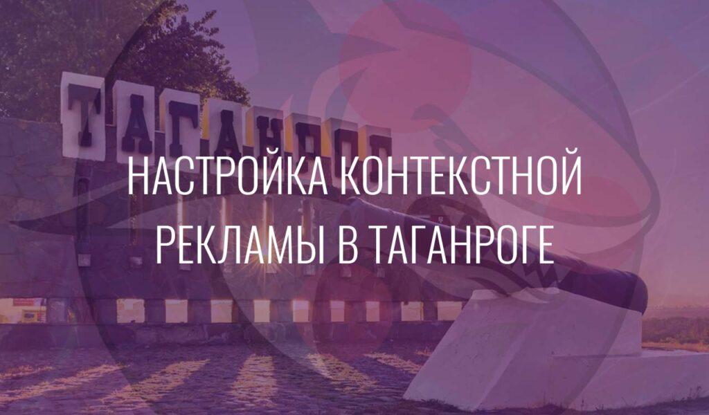 Настройка контекстной рекламы в Таганроге