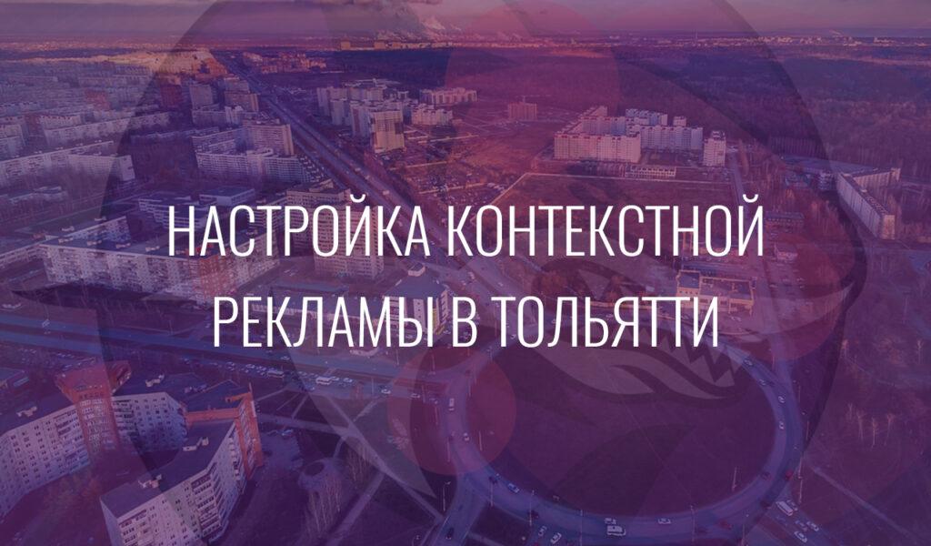 Настройка контекстной рекламы в Тольятти