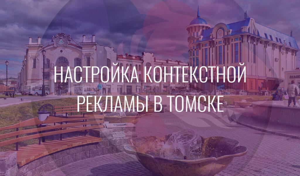 Настройка контекстной рекламы в Томске