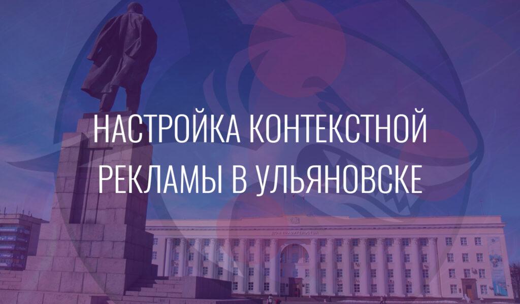 Настройка контекстной рекламы в Ульяновске