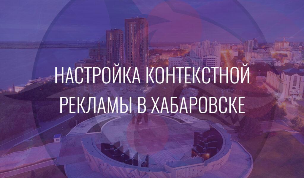 Настройка контекстной рекламы в Хабаровске