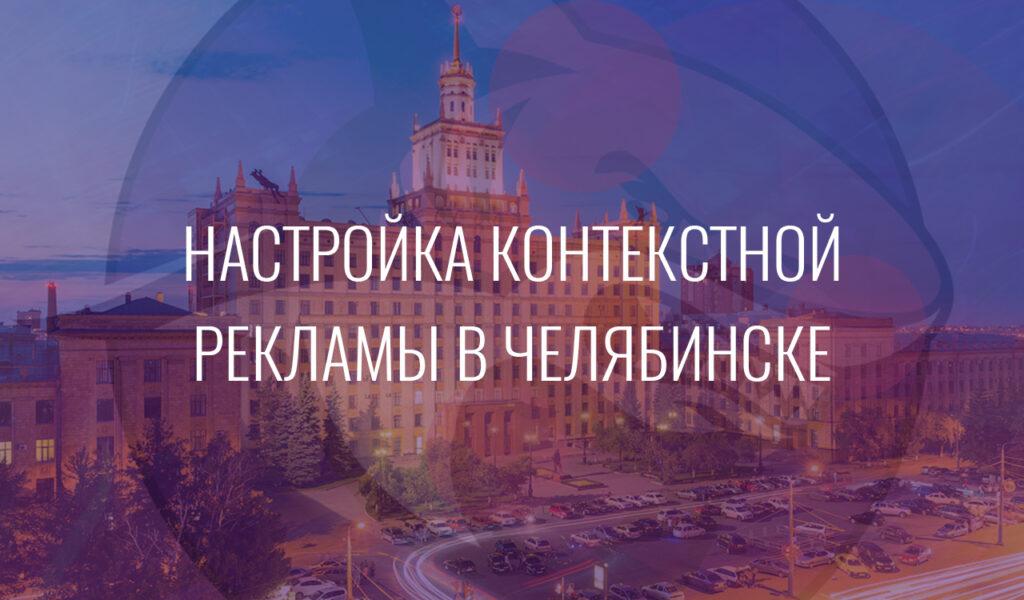 Настройка контекстной рекламы в Челябинске