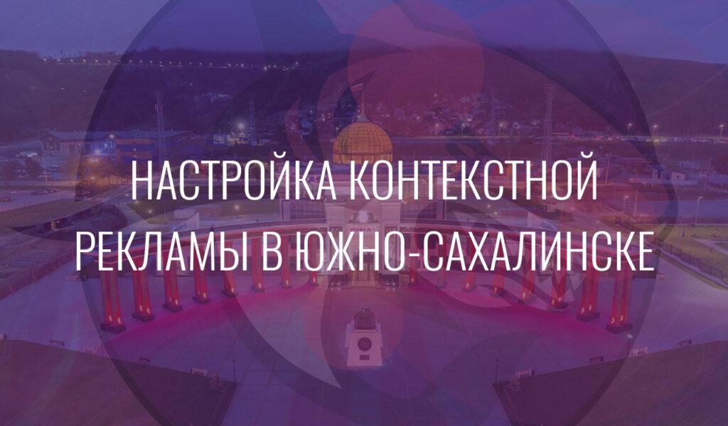 Настройка контекстной рекламы в Южно-Сахалинске