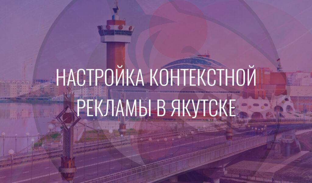 Настройка контекстной рекламы в Якутске
