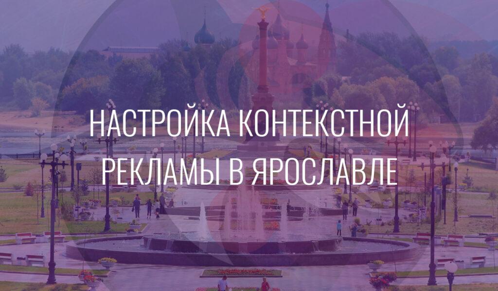 Настройка контекстной рекламы в Ярославле