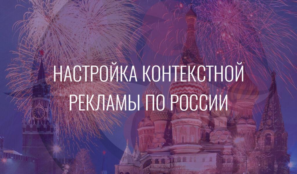 Настройка контекстной рекламы по России