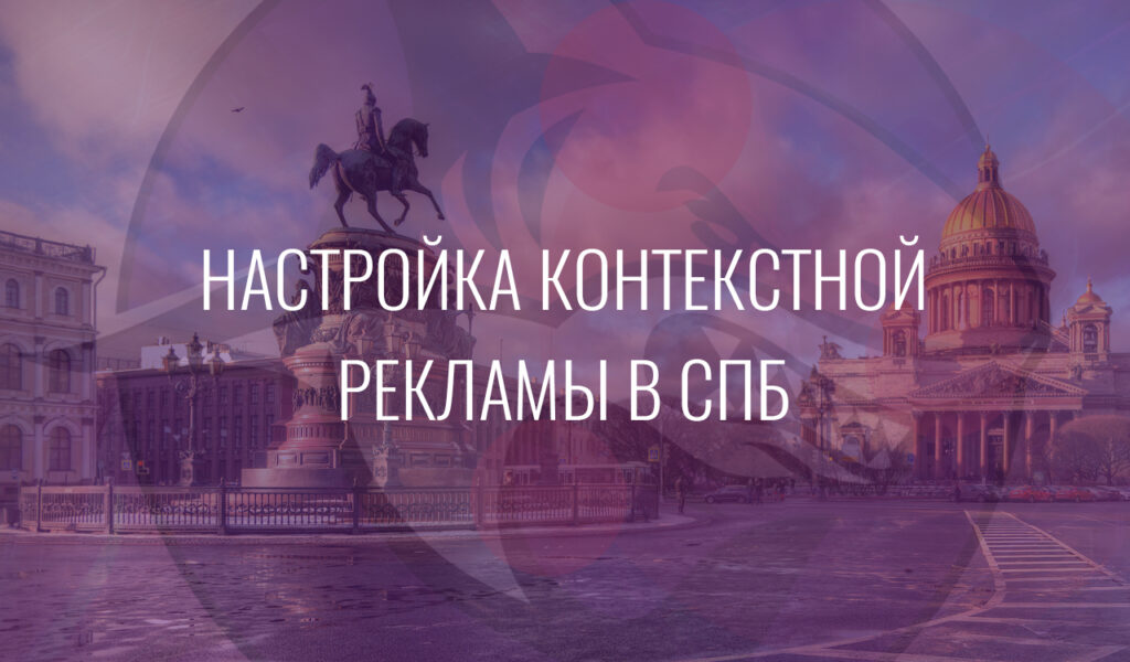 Настройка контекстной рекламы в СПб
