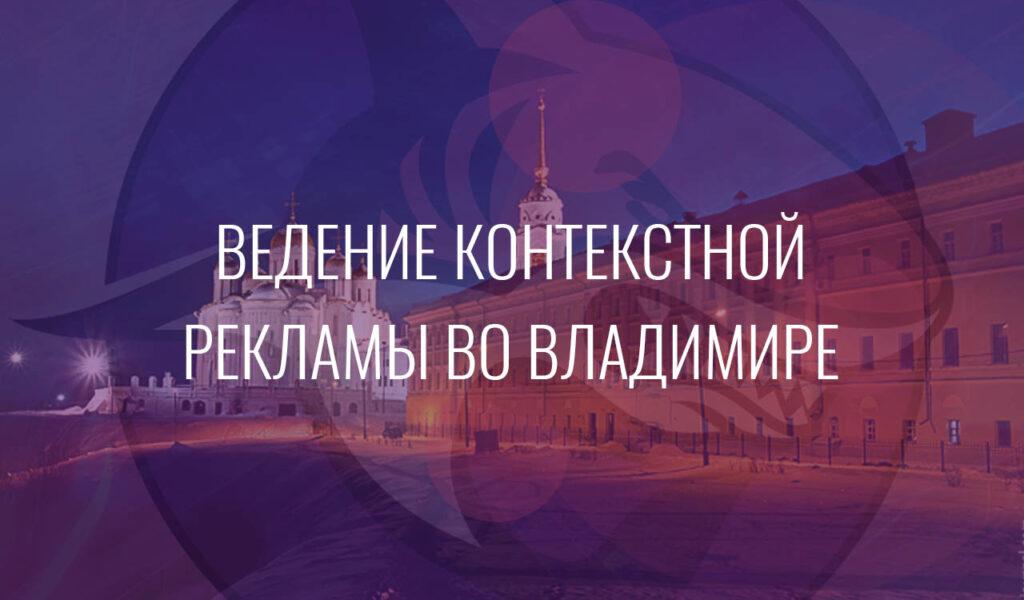 Ведение контекстной рекламы во Владимире