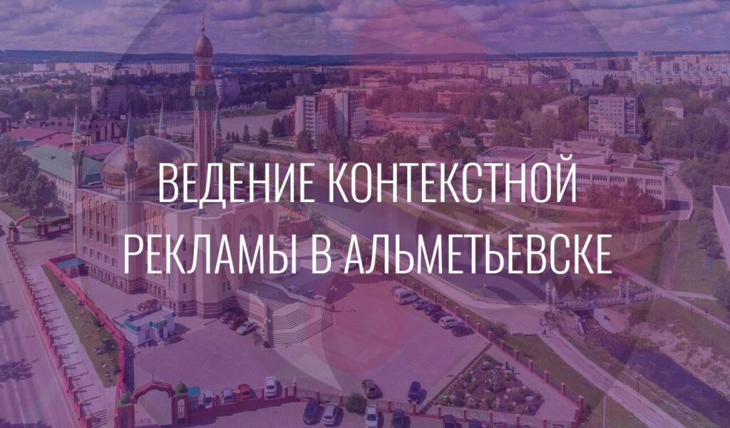 Ведение контекстной рекламы в Альметьевске