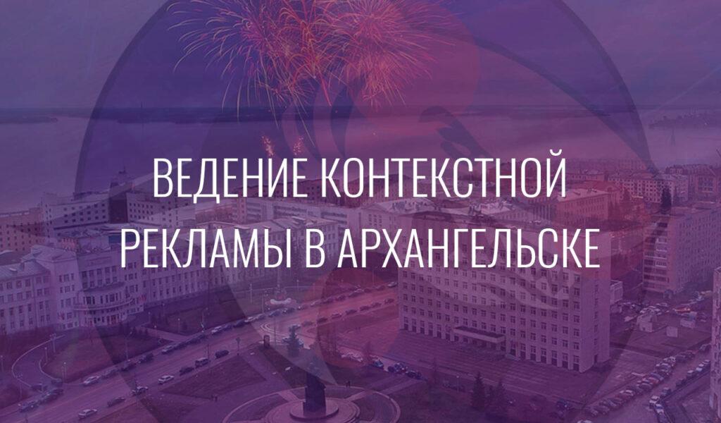 Ведение контекстной рекламы в Архангельске