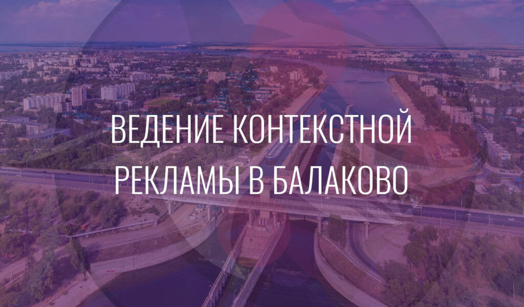 Ведение контекстной рекламы в Балаково