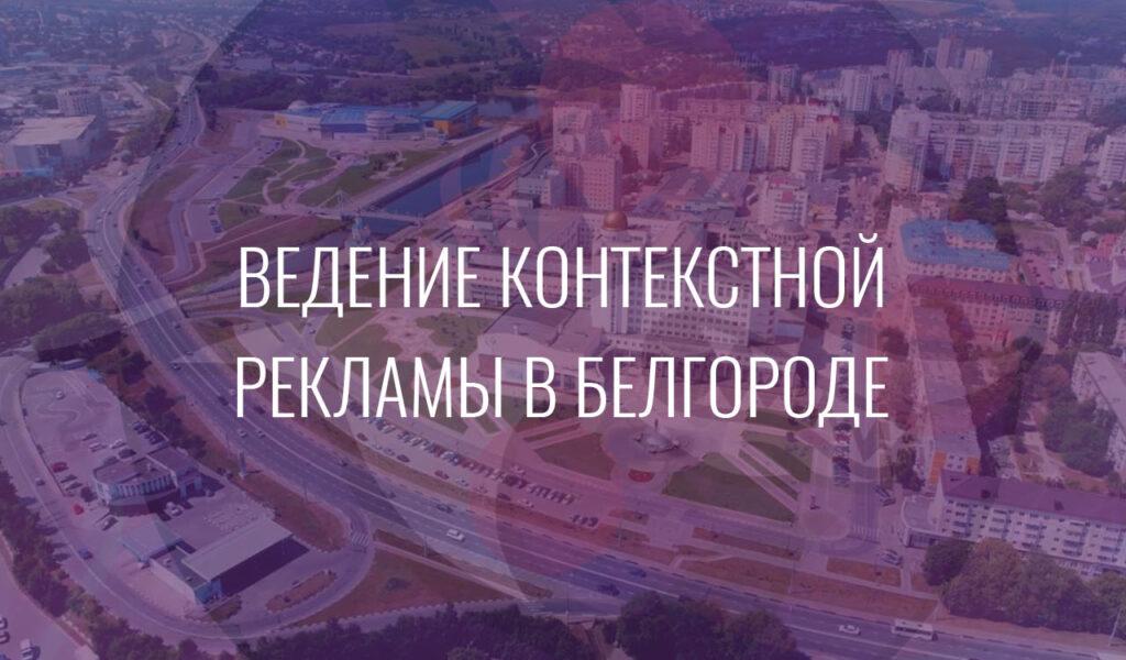 Ведение контекстной рекламы в Белгороде