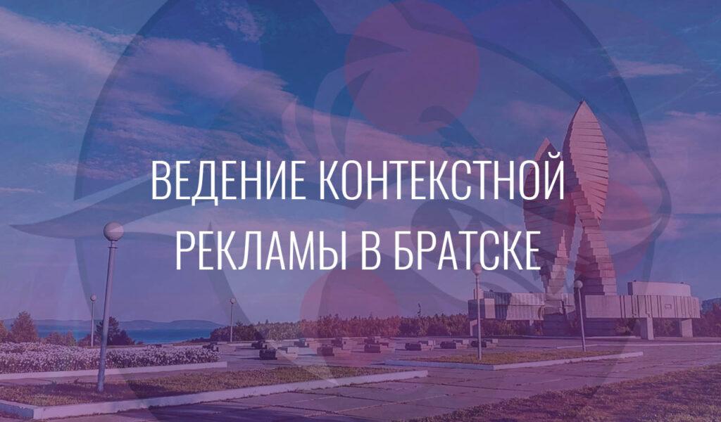 Ведение контекстной рекламы в Великом Новгороде