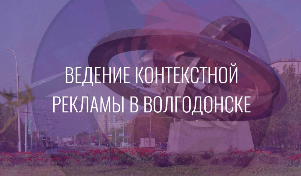 Ведение контекстной рекламы в Волгодонске
