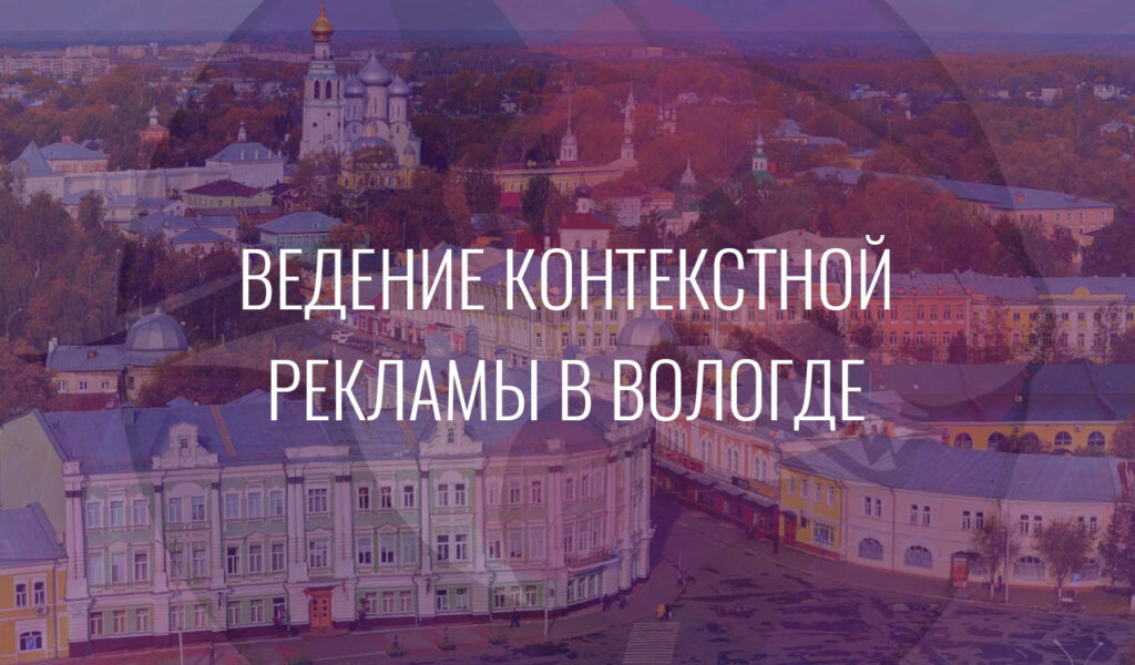 Ведение контекстной рекламы в Вологде
