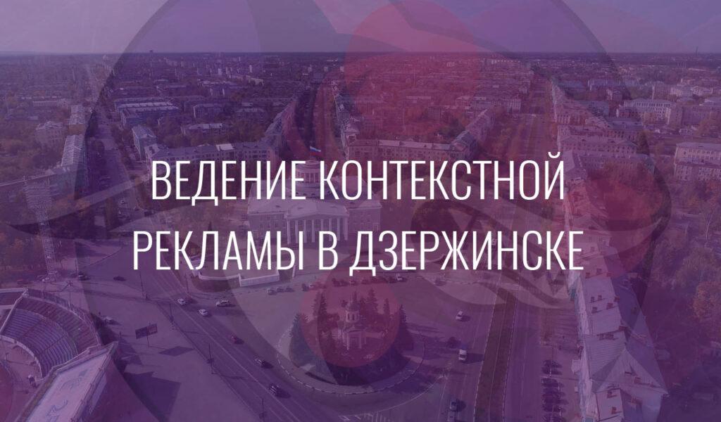 Ведение контекстной рекламы в Дзержинске