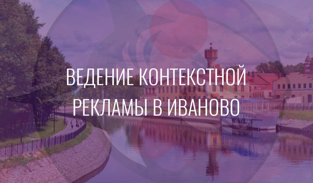 Ведение контекстной рекламы в Иваново