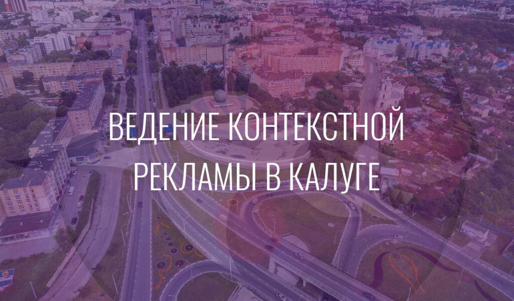 Ведение контекстной рекламы в Калуге