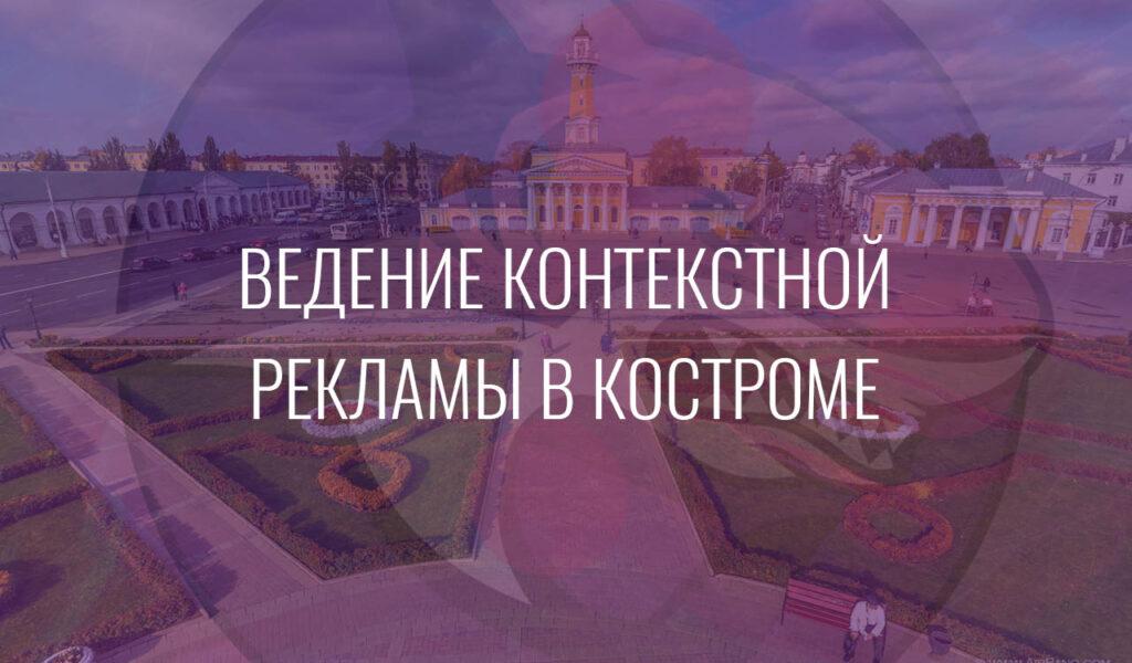 Ведение контекстной рекламы в Костроме