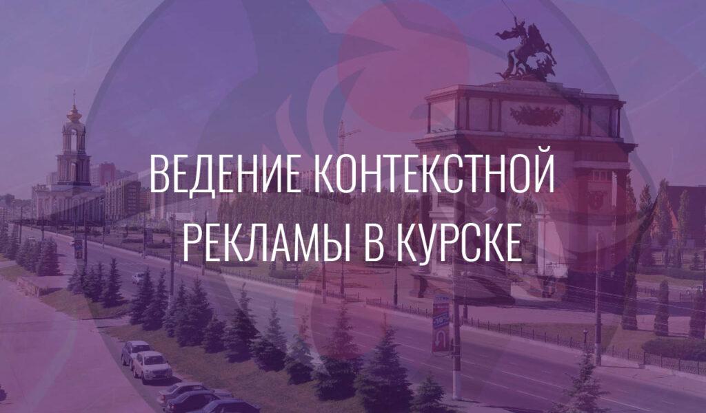 Ведение контекстной рекламы в Курске