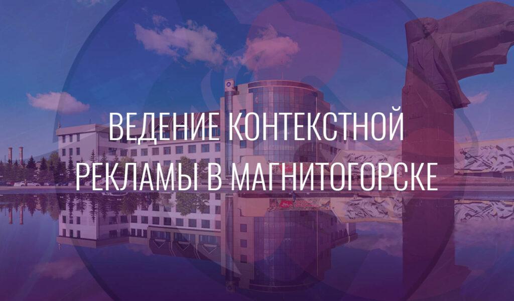 Ведение контекстной рекламы в Магнитогорске