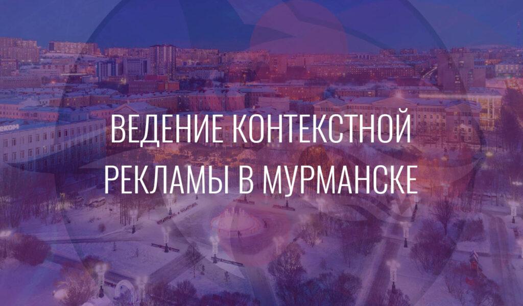 Ведение контекстной рекламы в Мурманске