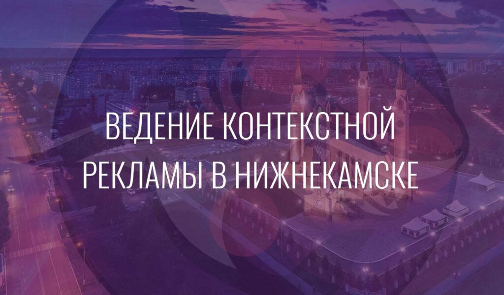 Ведение контекстной рекламы в Нижнекамске