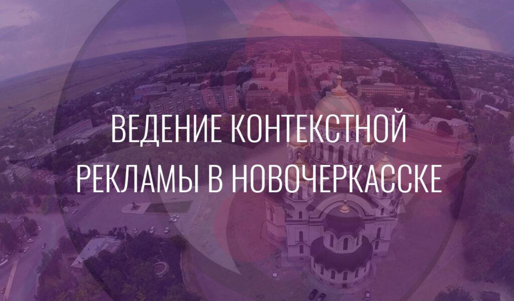 Ведение контекстной рекламы в Новочеркасске