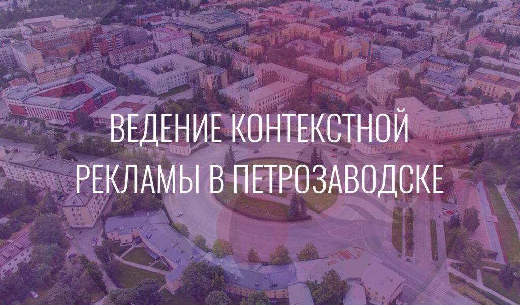 Ведение контекстной рекламы в Петрозаводске
