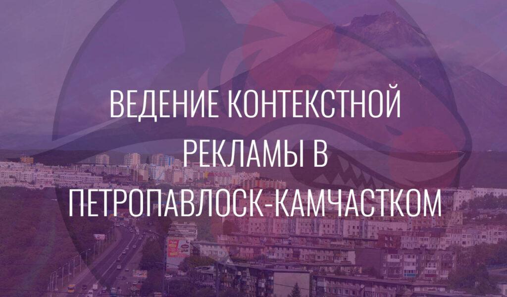 Ведение контекстной рекламы в Петропавловск-Камчатском