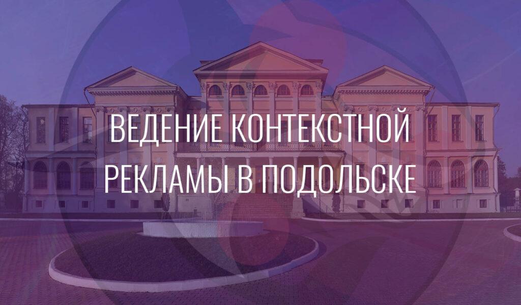 Ведение контекстной рекламы в Подольске