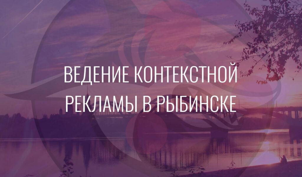 Ведение контекстной рекламы в Рыбинске