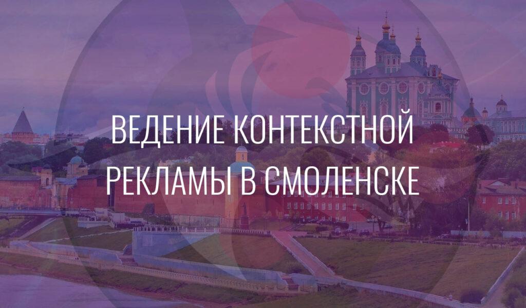 Ведение контекстной рекламы в Смоленске